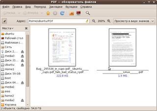 Настройка cups-pdf в Ubuntu 9.10