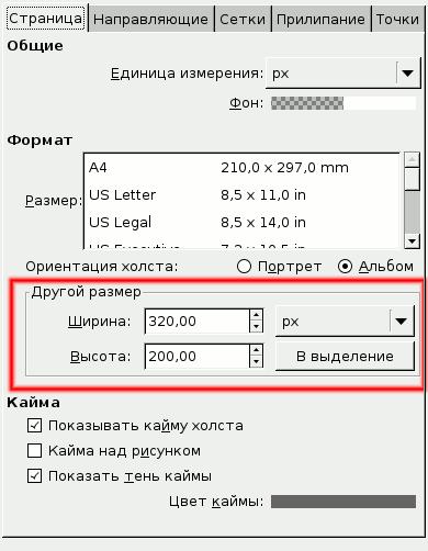 Inkscape: Меню Файл -></noscript> Свойства документа» /></p><p><strong>Рис. 1</strong></p><p>Красным обведена секция <em>Другой размер</em>, в которую мы и вписываем нужные нам значения. (Кнопку <em>В выделение</em> не трогаем, она служит для изменения размера документа в соответствии с выделенным объектом).</p><p>Нажав <em>ENTER</em> или переведя указатель мыши в основное окно, мы видим внизу холста небольшой прямоугольник. Это и есть документ с нужными размерами. Чтобы увеличить его и поставить в центре холста, нажимаем клавишу <em>5</em> или значок <img src=