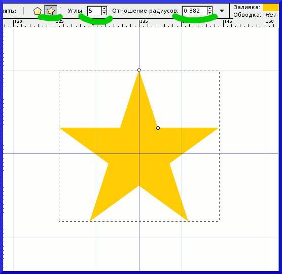 Уроки Inkscape: Настройка инструмента Рисование звезд