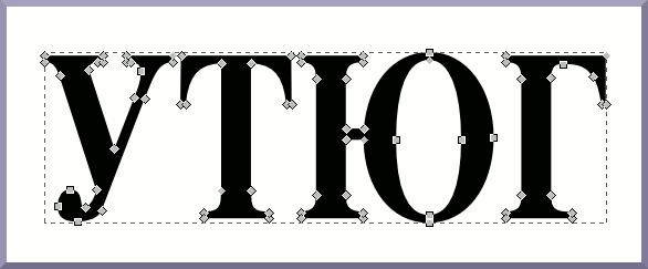Inkscape: Оконтуренный текст