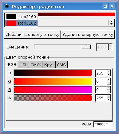 Inkscape: Настройка второй опорной точки