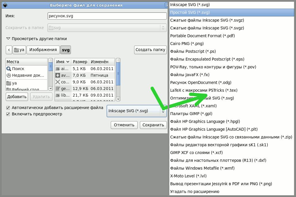 Выбор формата сохраняемого файла