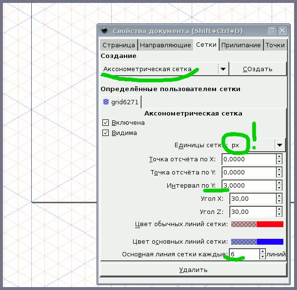Inkscape: выбираем аксонометрическую сетку