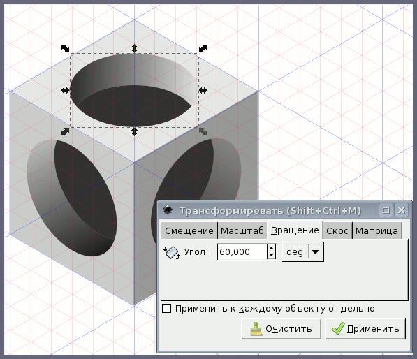 Inkscape: трансформация изображения