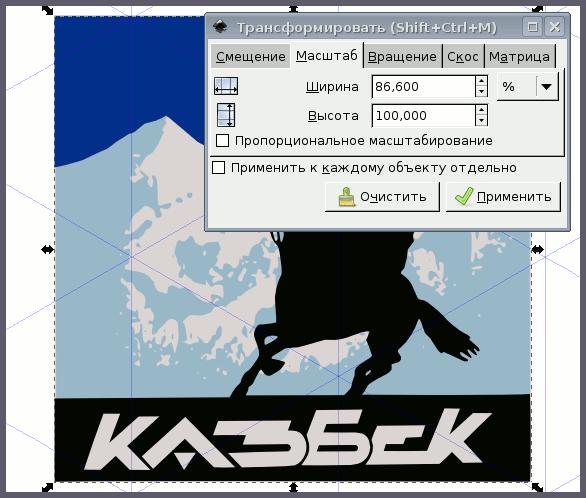 Inkscape: вкладка Трансформировать
