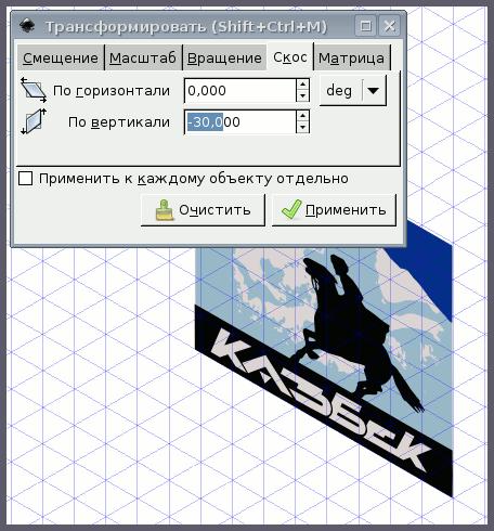 Inkscape: задаем скос