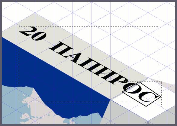 Inkscape: удаляем фрагмент