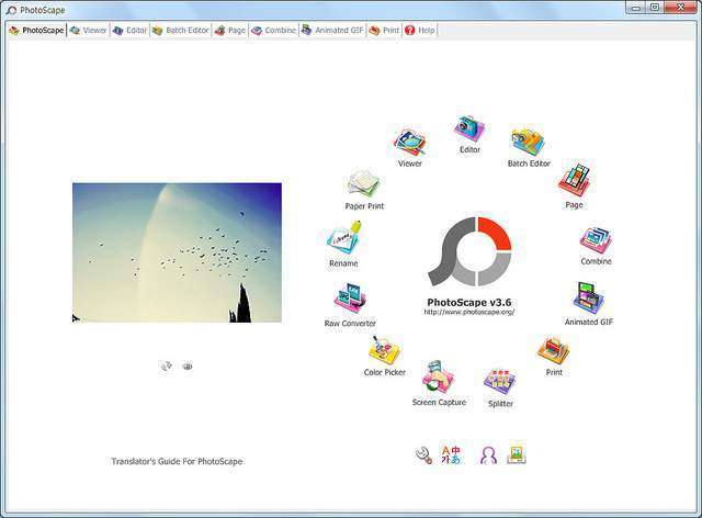 PhotoScape — функционально и бесплатно