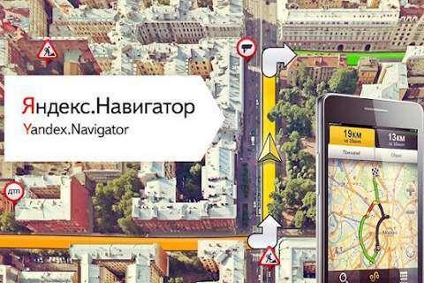 Яндекс.Навигатор расширил функциональность