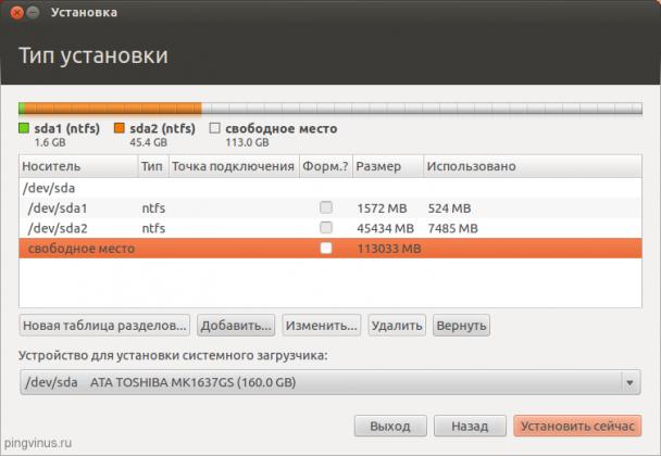Как установить linux ubuntu на компьютер с установленной windows