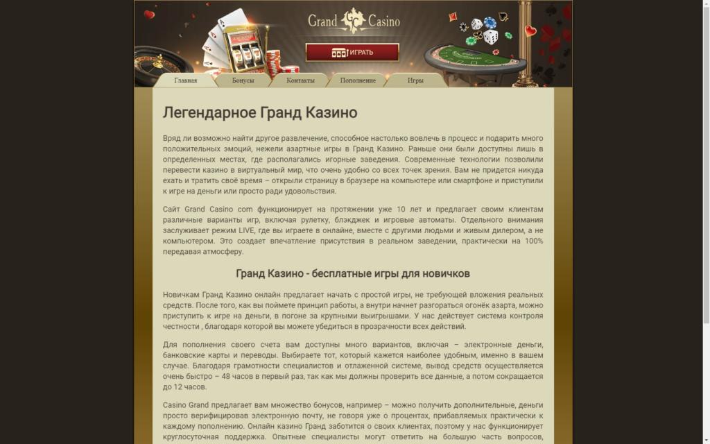 Найприбутковіша ігрова платформа Гранд казино